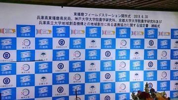 平成30年6月30日(土) 東播磨フィールドステーションの開所式に出席