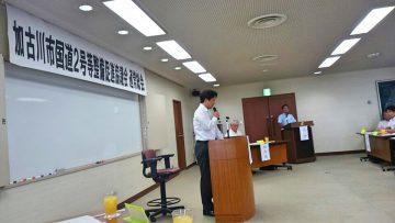 平成30年7月2日(月) 加古川市国道2号整備促進協議会総会に出席