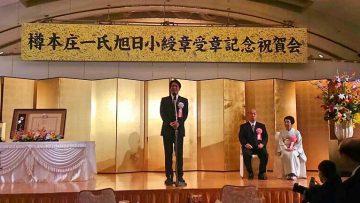 平成30年7月8日(日) 樽本庄一受章記念祝賀会に出席