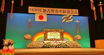 平成30年10月6日(土) 加古川市平和祈念式典に出席