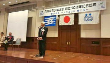 平成30年10月27日(土) 兵庫県青少年本部創立50周年記念式典に出席