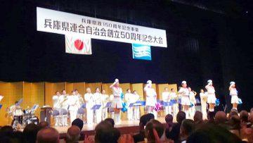 平成30年11月7(水) 兵庫県連合自治会創立50周年記念大会に出席