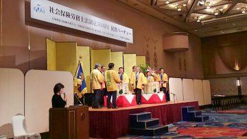 平成30年11月16日(金) 社会保険労務士法制定50周年祝賀会に出席