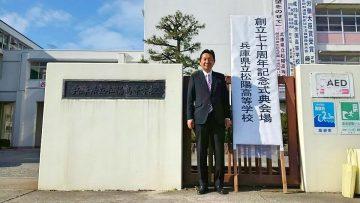 平成30年11月17日(土) 松陽高等学校創立70周年記念式典に出席