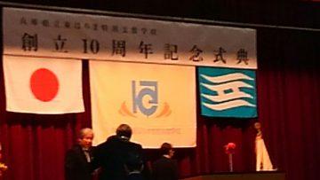 平成30年12月6日(木) 東はりま特別支援学校の10周年記念式典に出席