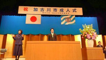 2019年1月14日(月・祝) 加古川市成人式に出席
