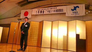 2019年1月22日(火) 加古川商工会議所青年部新春懇親会に出席
