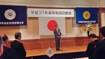 2019年1月9日(水) 兵庫県社会保険労務士会の新年賀詞交歓会に出席