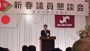2019年1月17日(木) 加古川商工会議所新春議員懇談会に出席