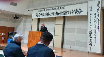2019年2月17日(日) 別府中学校区人権・同和教育実践発表会に出席