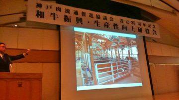 2019年3月3日(日) 和牛振興・生産性向上研修会に出席