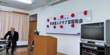 2019年4月21日(日) 平津老人クラブ定期総会に出席