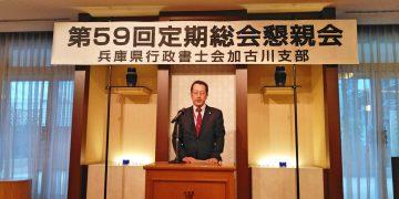 2019年4月25日(金) 兵庫県行政書士会加古川支部第59回定期総会懇親会に出席
