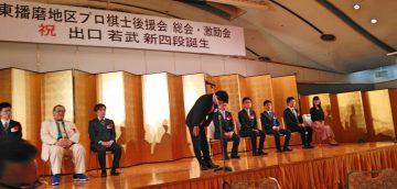 2019年5月3日(金、憲法記念日) 第11回東播磨地区プロ棋士後援会総会に出席