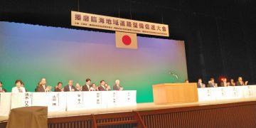 2019年5月12日(土) 播磨臨海地域道路整備促進大会に出席