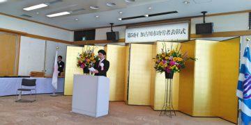 2019年6月14日(金) 加古川市功労者表彰式に出席