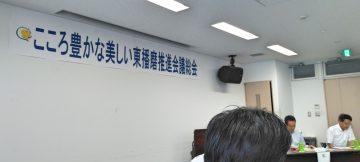 2019年6月26日(水) こころ豊かな美しい東播磨推進会議総会に出席