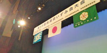 2019年7月3日(水)兵庫県いずみ会大会に出席