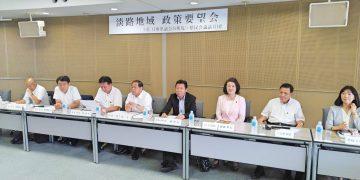 2019年8月21日(水) 淡路地域政策要望会を開催