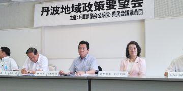 2019年8月21日(水) 丹波地域政策要望会を開催