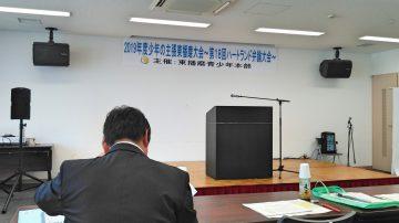 2019年8月10日(土) 少年の主張東播磨大会に出席
