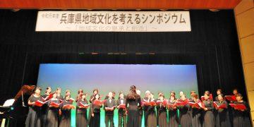 2019年10月24日(木) 兵庫県地域文化を考えるシンポジウムに出席