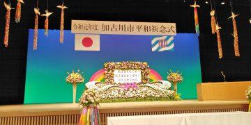 2019年10月5日(土) 加古川市平和祈念式典に出席
