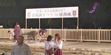 2019年10月1日(火) 全国酒まつりin姫路城に参加
