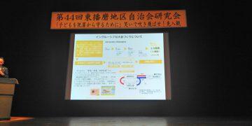 2019年11月8日(金) 第44回東播磨地区自治会研究会に出席
