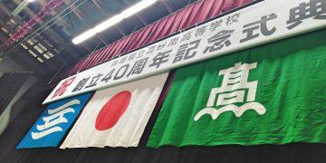 2019年11月16日(土) 高砂南高校創立40周年記念式典に出席