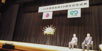 2019年11月30日(土) JA兵庫南合併20周年記念式典に出席