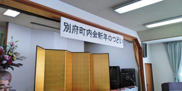 2020年1月5日(日) 別府町内会新年のつどいに出席