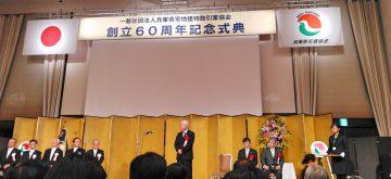 2020年1月27日(月) 兵庫県宅地建物取引業協会 創立60周年記念式典に出席