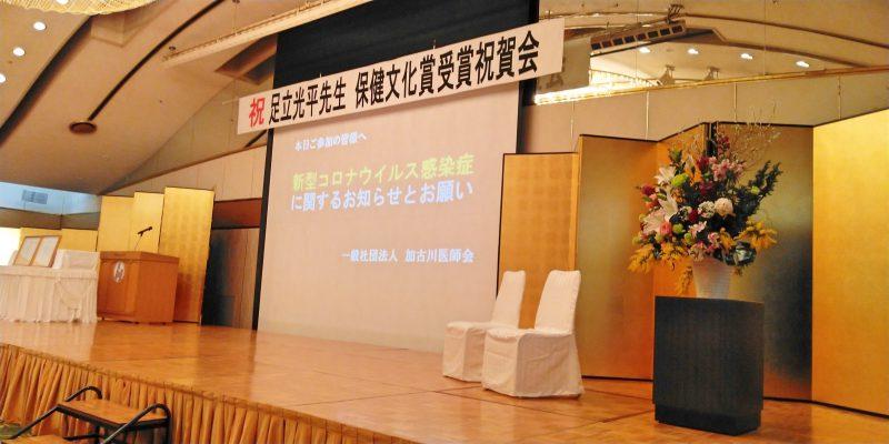 2020年2月29日(土) 足立光平先生 保健文化賞受賞祝賀会に出席
