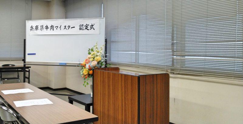 2020年3月27日(金) 兵庫県牛肉マイスター認定式に出席