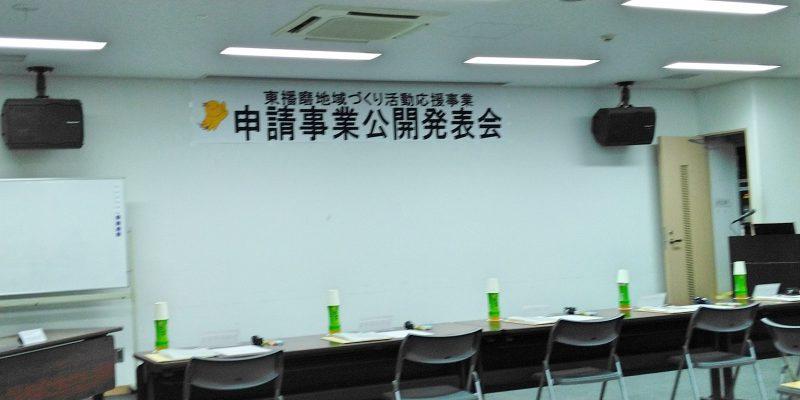 2020年6月27日(土) 東播磨地域づくり活動応援事業 申請事業公開発表会