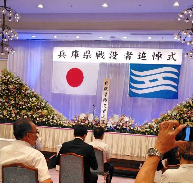 2020年8月4日(火) 令和2年度兵庫県戦没者追悼式に出席