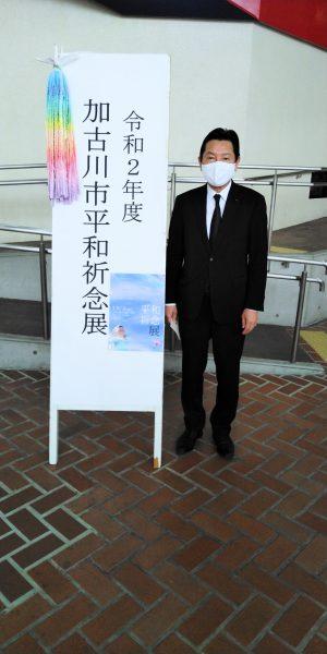 2020年10月3日(土) 令和2年度 加古川市平和祈念展に出席