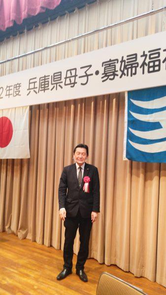 2020年11月22日(日) 兵庫県母子・寡婦福祉大会に出席