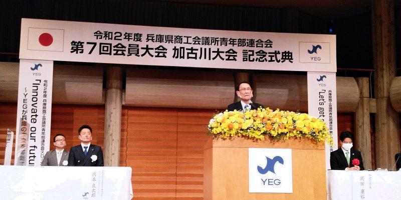 2020年12月19日(土) 令和2年度 兵庫県商工会議所青年部連合会加古川大会に出席