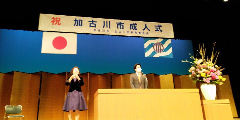 2021年1月11日(月・祝) 加古川市成人式に出席