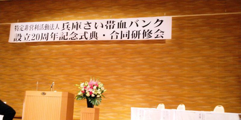 2021年2月19日(金) 兵庫さい帯血バンク 設立20周年記念式典に出席