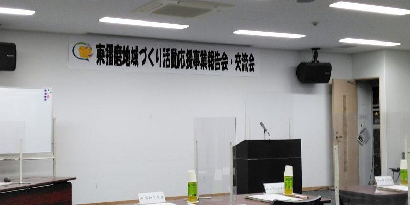 2021年4月11日(日) 東播磨地域づくり活動応援事業報告会に出席